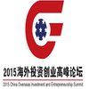 The 2015 China Overseas Investment and Entrepreneurship Summit (COIES) Announced