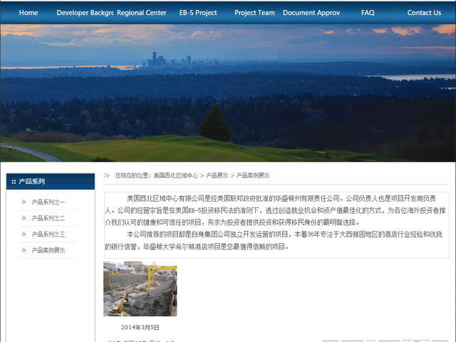 American NW Regional Center screenshot