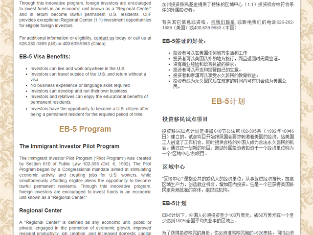 California Investment Immigration Fund (CIIF) screenshot